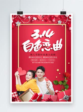 红色314白色情人节礼盒海报