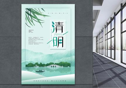 简约中国风清明节日海报图片