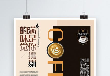 橙色时尚创意咖啡海报图片