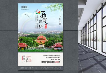 西双版纳云南旅游海报图片
