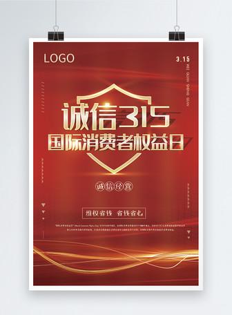 红色315消费者权益保护日宣传海报