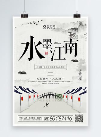 水墨江南房地产宣传海报