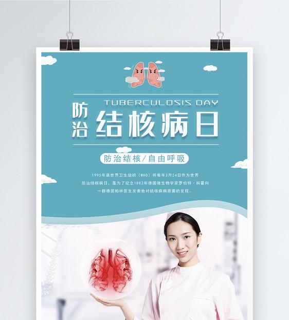 防治结核病日海报图片
