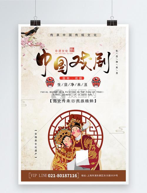 中国艺术非遗海报机械catia戏剧设计设计工程师图片