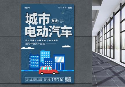 城市电动汽车促销宣传海报图片