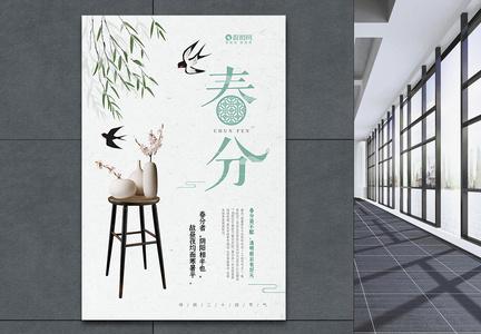 中国风简洁二十四节气春分海报图片
