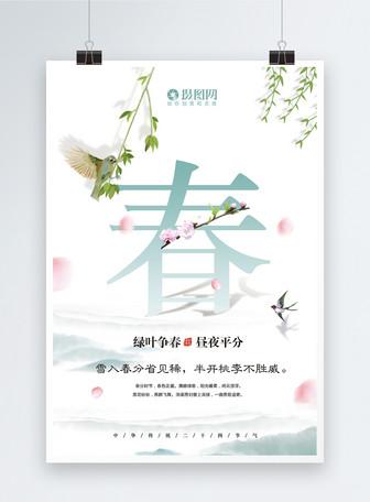 中国风简洁二十四节气春分海报