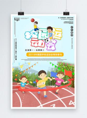 学生校园运动会海报