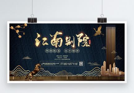 江南别院中式房地产展板图片