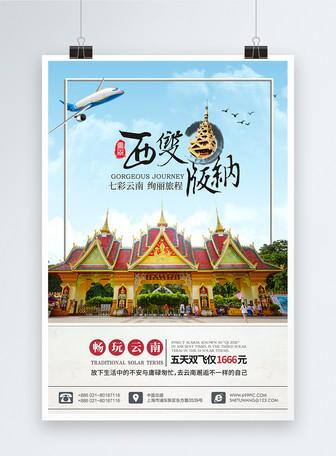 云南印象西双版纳旅游海报