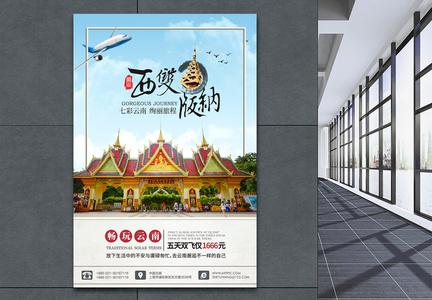 云南印象西双版纳旅游海报图片