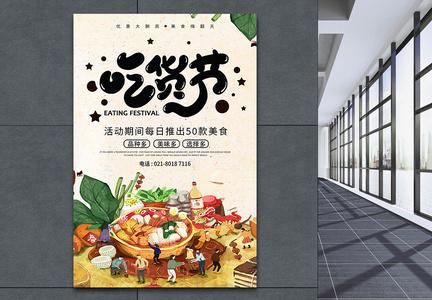 美食吃货节促销海报图片