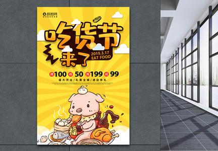 吃货节来啦美食促销海报图片