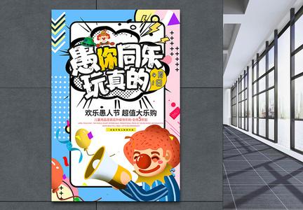 愚你同行波普风4月1日愚人节狂欢活动促销海报图片