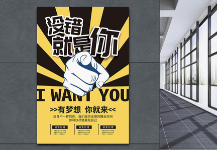 企业招聘海报图片