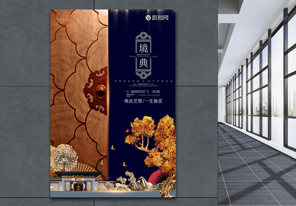境典新中式复古优雅房地产海报图片