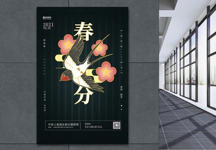 黑色高端二十四节气之春分海报图片
