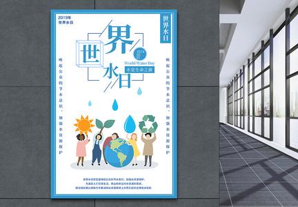 简约清新世界水日海报图片