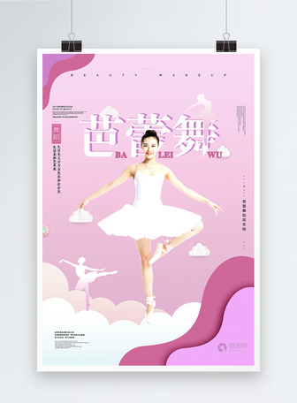 简约芭蕾舞舞者舞魂舞蹈招生海报