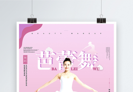 简约芭蕾舞舞者舞魂舞蹈招生海报图片