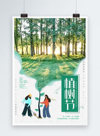 简洁植树节公益海报