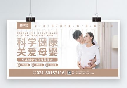 科学健康关爱母婴母婴护理中心海报图片