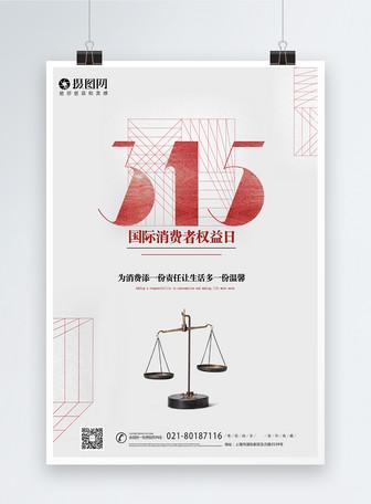 简约315消费者权益保护日海报