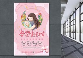 粉色母婴生活馆新店开业海报图片