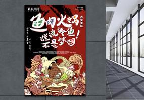 美食鱼肉火锅海报设计图片