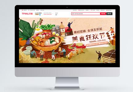 手绘美食狂欢类促销淘宝banner图片