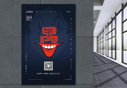 简约4.1愚人节创意海报图片