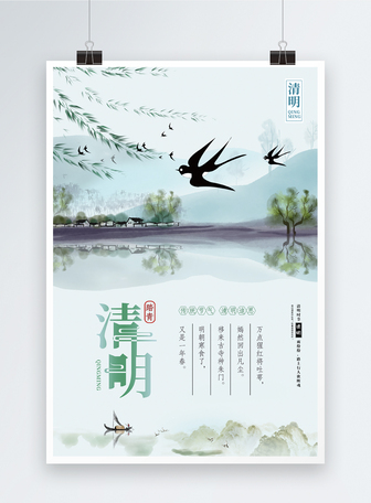 清新淡雅水墨清明节节气海报