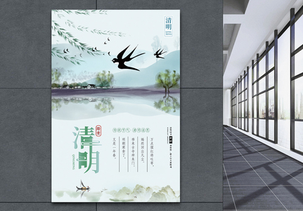 清新淡雅水墨清明节节气海报图片