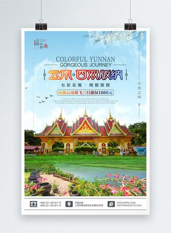 云南印象西双版纳旅游清新海报