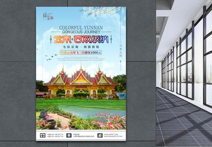 云南印象西双版纳旅游清新海报图片