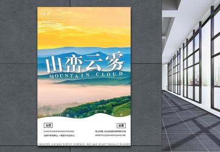 现代简约云雾山峦旅游海报图片
