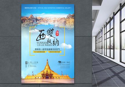 云南印象西双版纳旅游蓝色海报图片