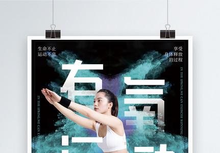 有氧运动健身海报图片