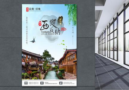 中国风云南古镇西双版纳旅游海报图片