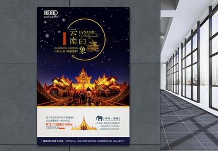 云南印象西双版纳旅游夜景海报图片