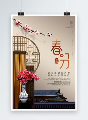 简约春分新中式海报