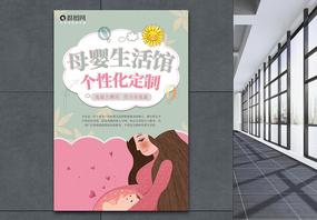 母婴生活馆促销海报图片