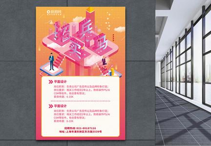 红色创意立体纪念碑谷招兵买马招聘海报图片