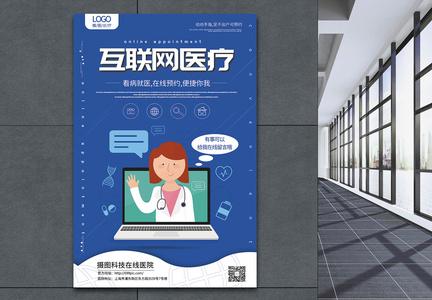 蓝色简洁互联网医疗宣传海报图片