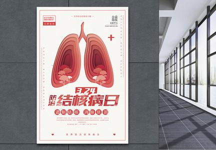 3.24世界防治结核病日公益海报设计图片