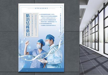 3.24世界防治结核病日公益海报图片