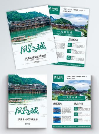 凤凰古城旅游传单