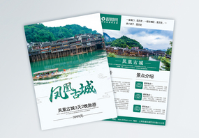 凤凰古城旅游传单图片