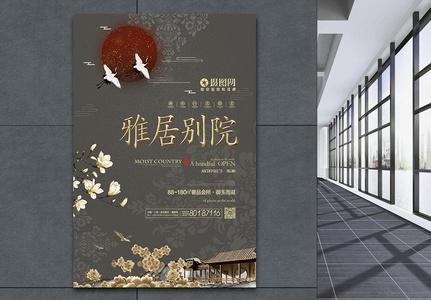 新中式中式复古古典优雅华丽房地产海报图片