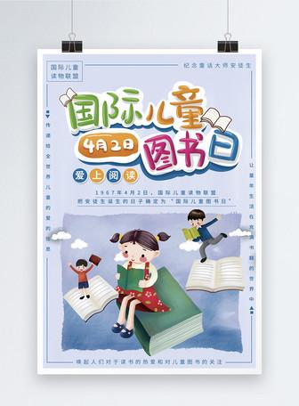 国际儿童图书日海报